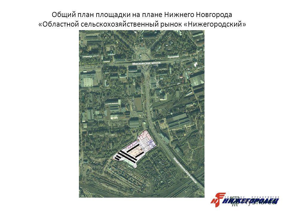 Общий план площадки на плане Нижнего Новгорода «Областной сельскохозяйственный рынок «Нижегородский»
