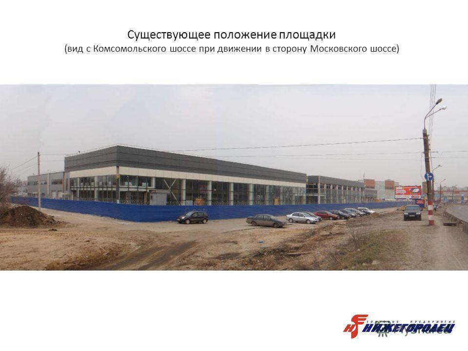 Существующее положение площадки (вид с Комсомольского шоссе при движении в сторону Московского шоссе)