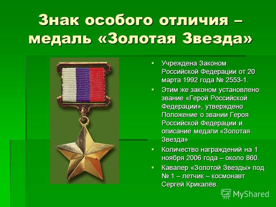 Знак особого отличия – медаль «Золотая Звезда» Учреждена Законом Российской Федерации от 20 марта 1992 года 2553-1. Учреждена Законом Российской Федерации от 20 марта 1992 года 2553-1. Этим же законом установлено звание «Герой Российской Федерации»,