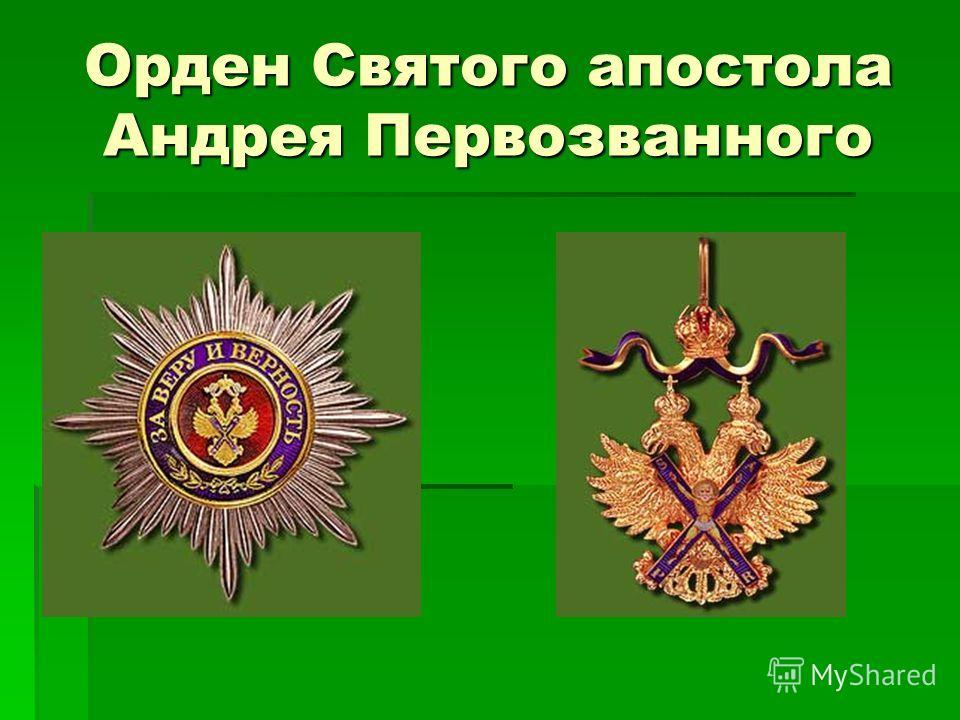 Орден Святого апостола Андрея Первозванного