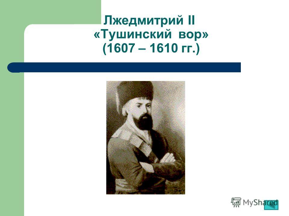 Лжедмитрий II «Тушинский вор» (1607 – 1610 гг.)