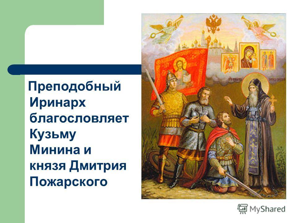 Преподобный Иринарх благословляет Кузьму Минина и князя Дмитрия Пожарского