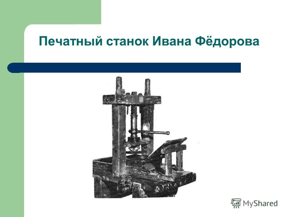 Печатный станок Ивана Фёдорова