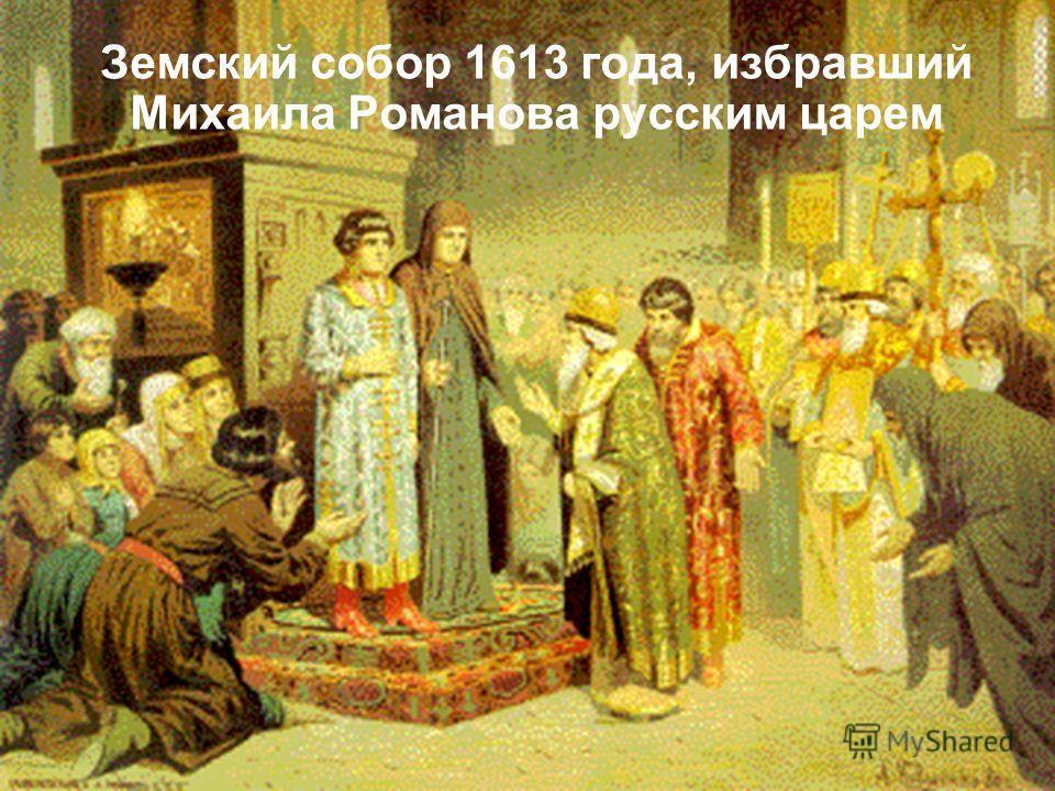 Земский собор 1613 года, избравший Михаила Романова русским царем