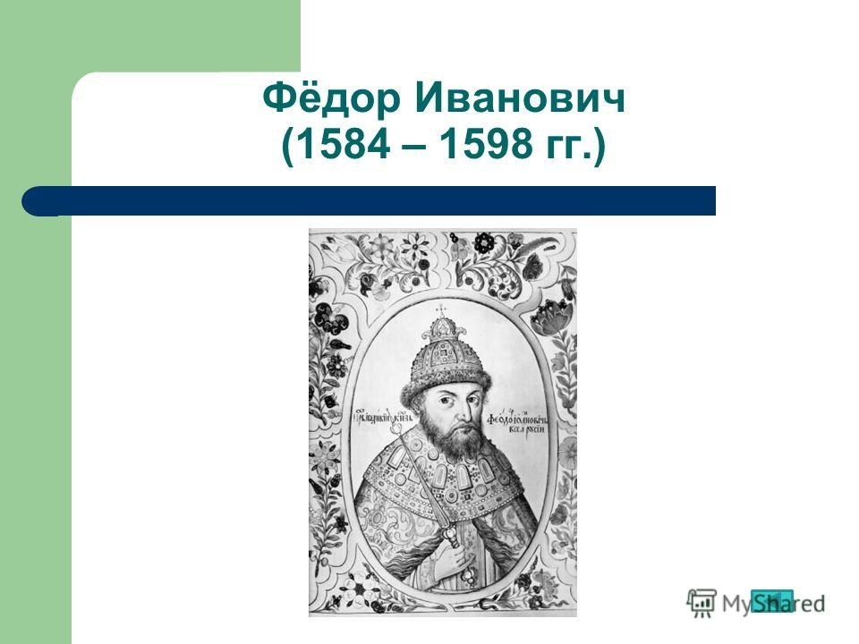 Фёдор Иванович (1584 – 1598 гг.)