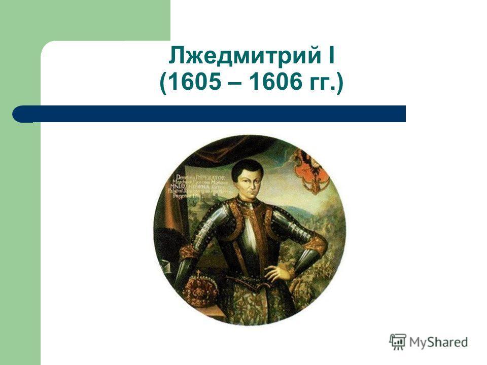 Лжедмитрий I (1605 – 1606 гг.)
