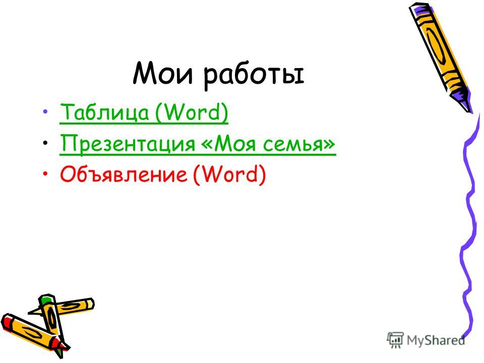 3) Кто из персонажей сказки-повести про Винни- Пуха Вам ближе по характеру, по поступкам, по отношению к «проблемам»?