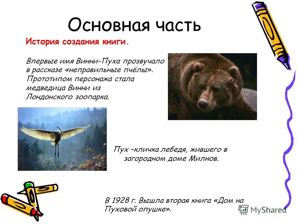 Вступление «Хорошо живёт на свете Винни-Пух…» И живёт уже более 80 лет! Этого поэта-медвежонка знает любой ребёнок, на сегодняшний день он самый популярный сказочный персонаж в мире. Произведение «Винни-Пух» принесло большую известность писателю Алан