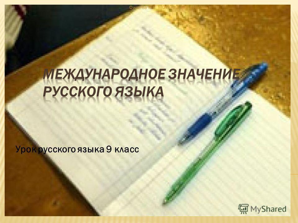 Урок русского языка 9 класс Фищева Н.С. МОУ ОСШ 3 г.Нягань