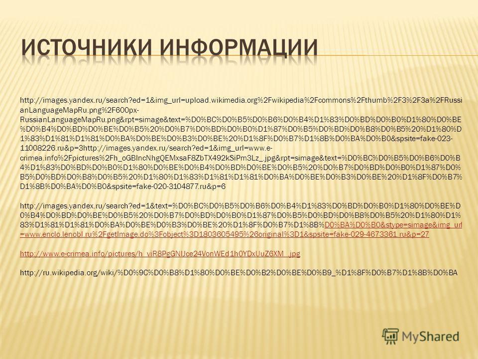 http://images.yandex.ru/search?ed=1&img_url=upload.wikimedia.org%2Fwikipedia%2Fcommons%2Fthumb%2F3%2F3a%2FRussi anLanguageMapRu.png%2F600px- RussianLanguageMapRu.png&rpt=simage&text=%D0%BC%D0%B5%D0%B6%D0%B4%D1%83%D0%BD%D0%B0%D1%80%D0%BE %D0%B4%D0%BD%