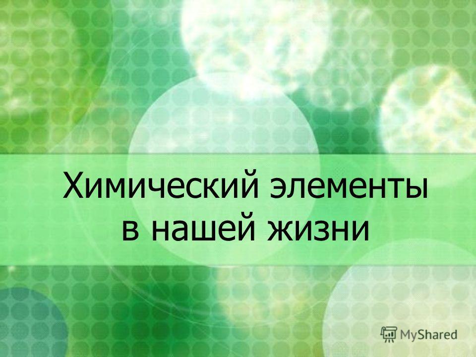 Химический элементы в нашей жизни