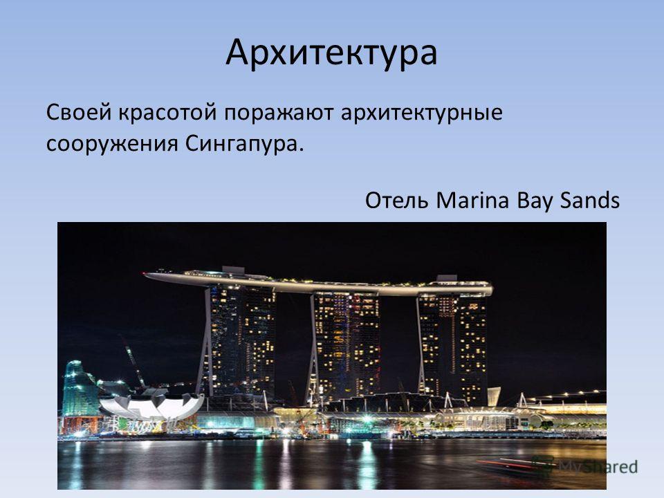 Архитектура Своей красотой поражают архитектурные сооружения Сингапура. Отель Marina Bay Sands
