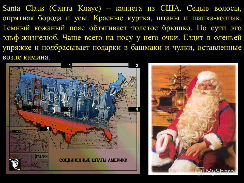 В Испании Деда Мороза зовут Олентцеро. Он одет в национальную домотканую одежду и носит с собой фляжку доброго испанского вина, чтобы долгая рабочая ночь была не такой тяжелой. Олентцеро – романтик, поэтому оставляет свои дары на балконе.