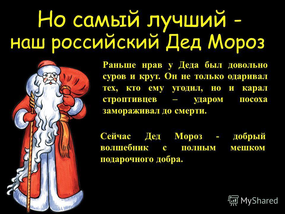 Чешский коллега – Микулаш - внешне напоминает нашего Деда Мороза, только вот подарки он носит не в мешке, а в заплечном коробе с лямками. Микулаш путешествует в обществе ангела в белоснежной одежде и лохматого чертенка. «Хорошим» детям он дарит сладо