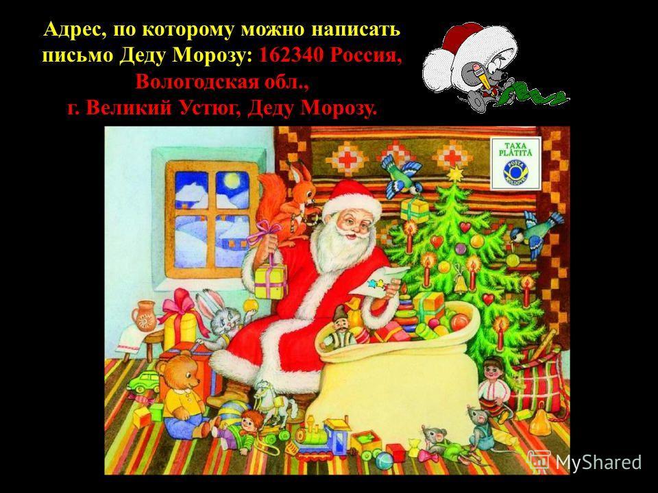 В сосновом бору, в пятнадцати километрах от города была построена вотчина Деда Мороза. В его деревне открыты лавка Деда Мороза, почта и музей.