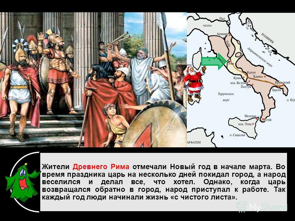 Жители Древнего Египта праздновали начало Нового года примерно в конце сентября, во время разлива реки Нил. Согласно традиции, в течение месяца статуи бога Амона, его жены и сына ставили в лодку. Лодка плавала по Нилу, а египтяне сопровождали ее танц