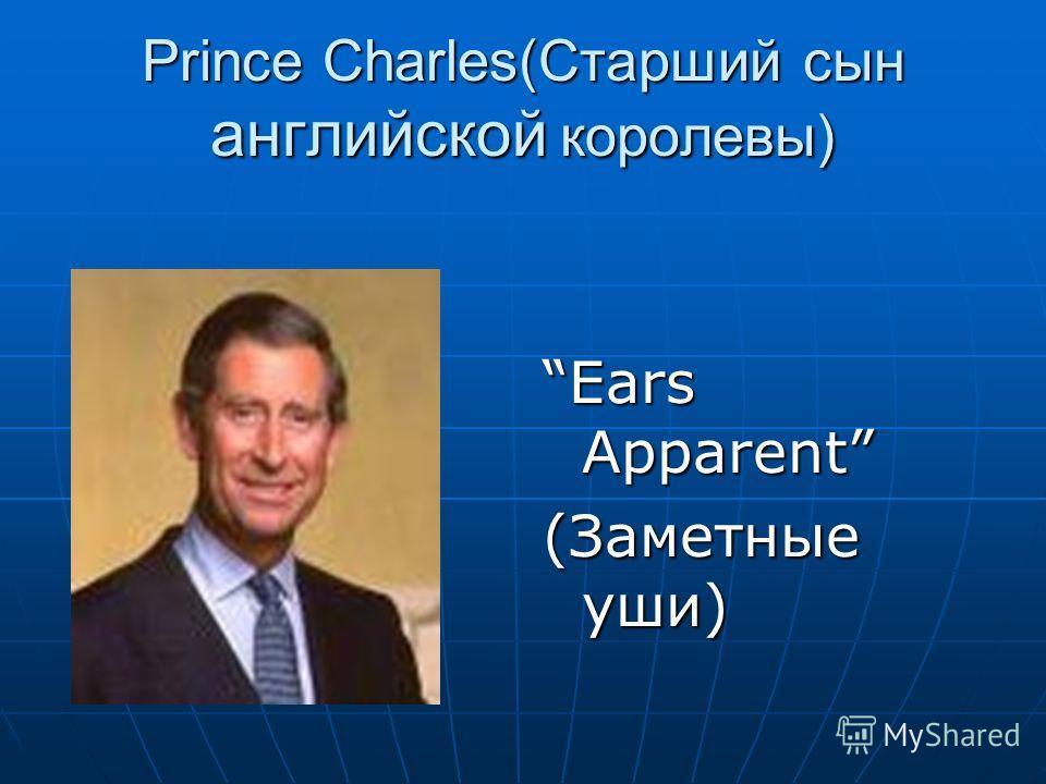 Prince Charles(Старший сын английской королевы) Ears Apparent (Заметные уши)