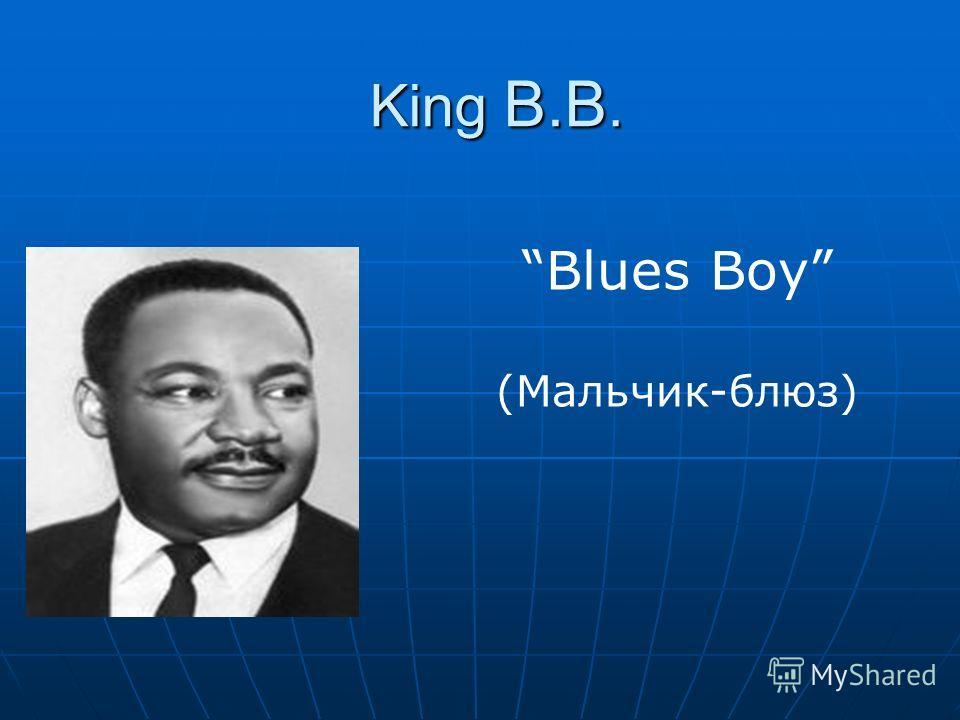 King B.B. Blues Boy (Mальчик-блюз)