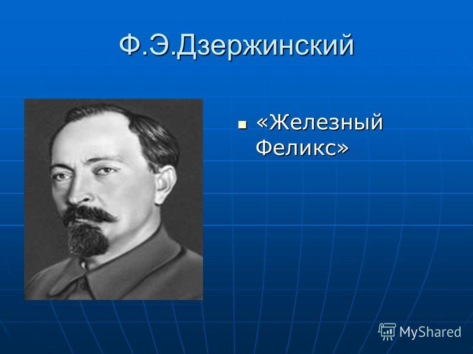 Ф.Э.Дзержинский «Железный Феликс» «Железный Феликс»