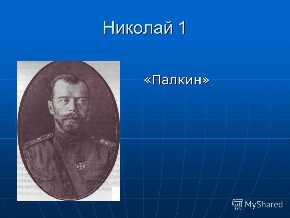 Николай 1 «Палкин»