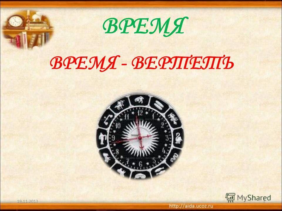 ВРЕМЯ 19.11.20133 ВРЕМЯ - ВЕРТЕТЬ