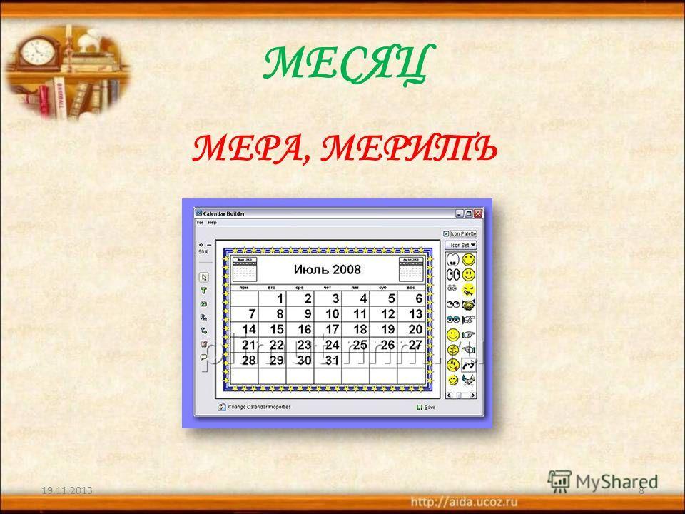 МЕСЯЦ МЕРА, МЕРИТЬ 19.11.20138