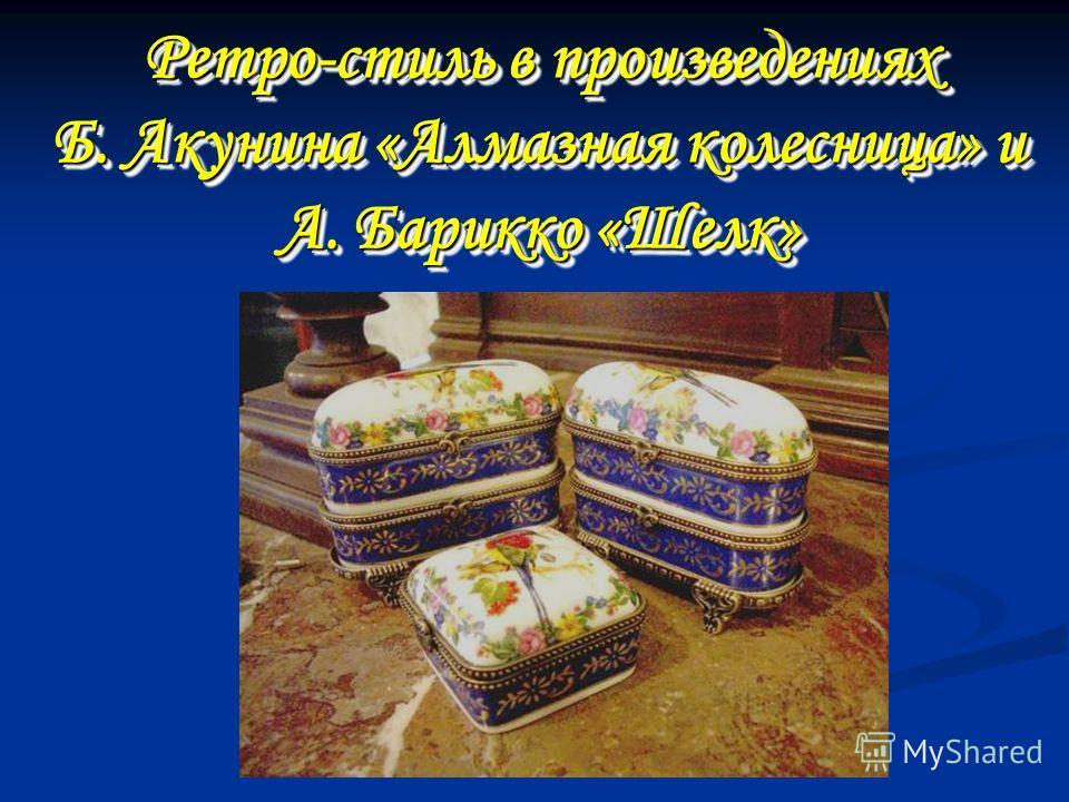 Ретро-стиль в произведениях Б. Акунина «Алмазная колесница» и А. Барикко «Шелк»