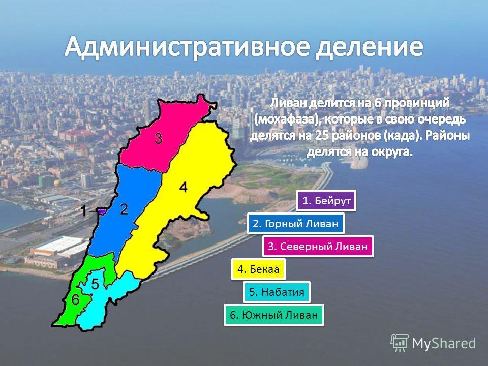 1. Бейрут 2. Горный Ливан 3. Северный Ливан 4. Бекаа 5. Набатия 6. Южный Ливан