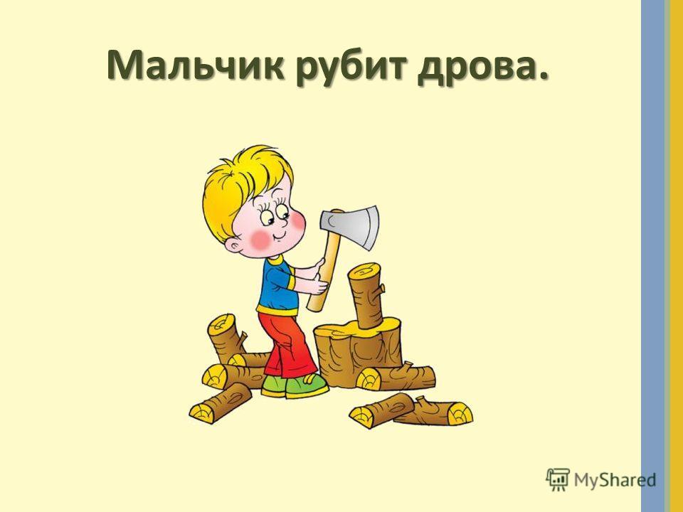 Мальчик рубит дрова.
