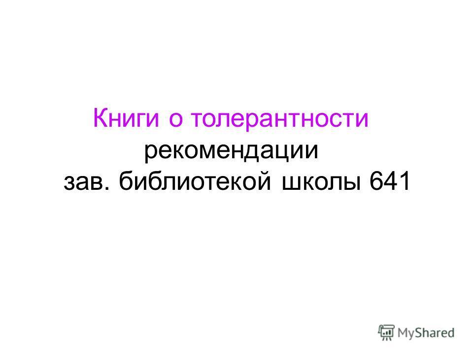 Книги о толерантности рекомендации зав. библиотекой школы 641