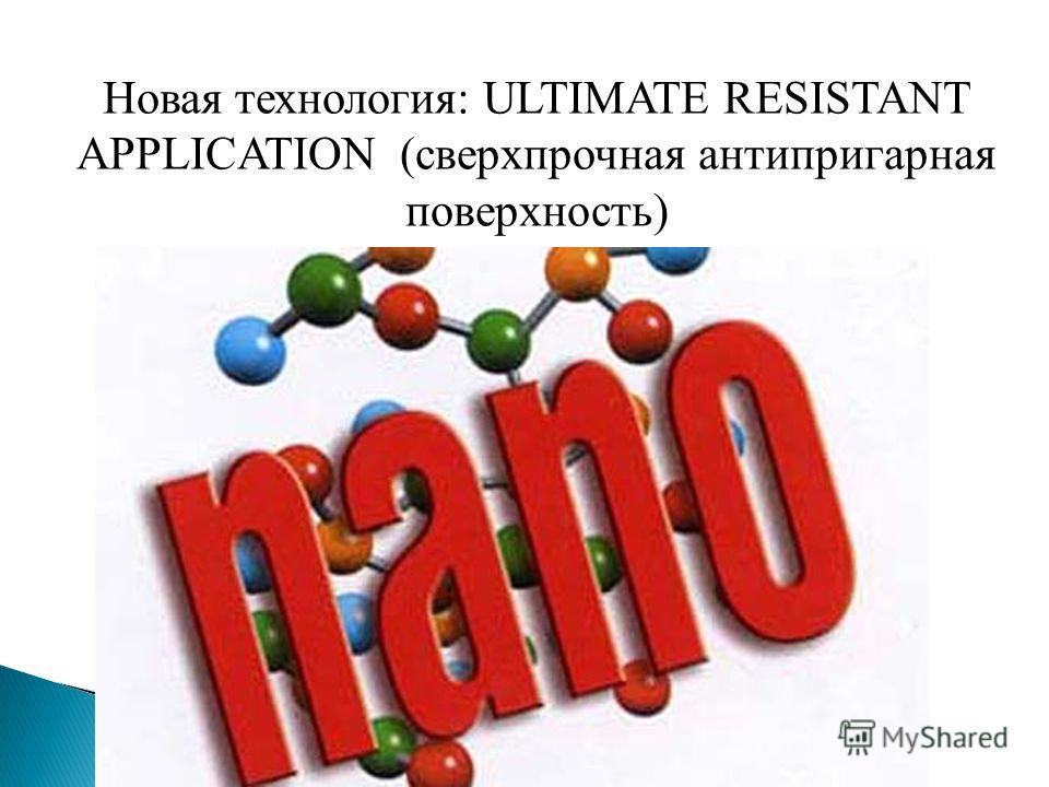 Новая технология: ULTIMATE RESISTANT APPLICATION (сверхпрочная антипригарная поверхность)