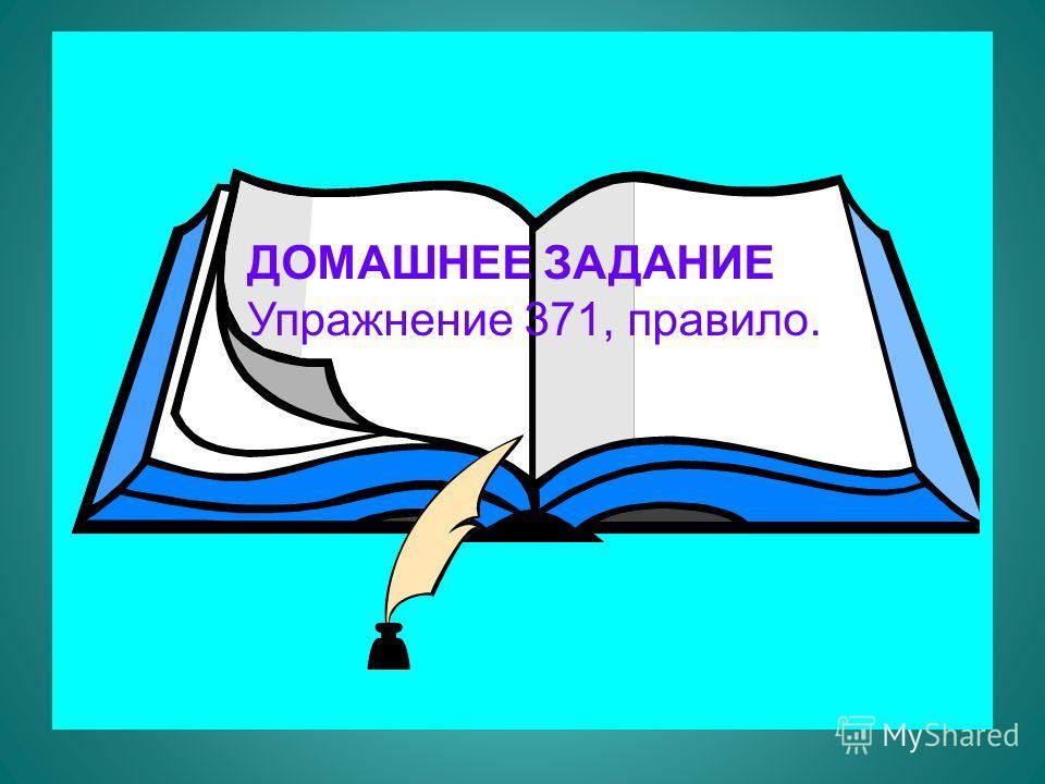 ДОМАШНЕЕ ЗАДАНИЕ Упражнение 371, правило.