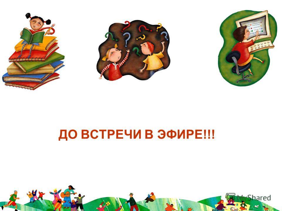 ДО ВСТРЕЧИ В ЭФИРЕ!!!
