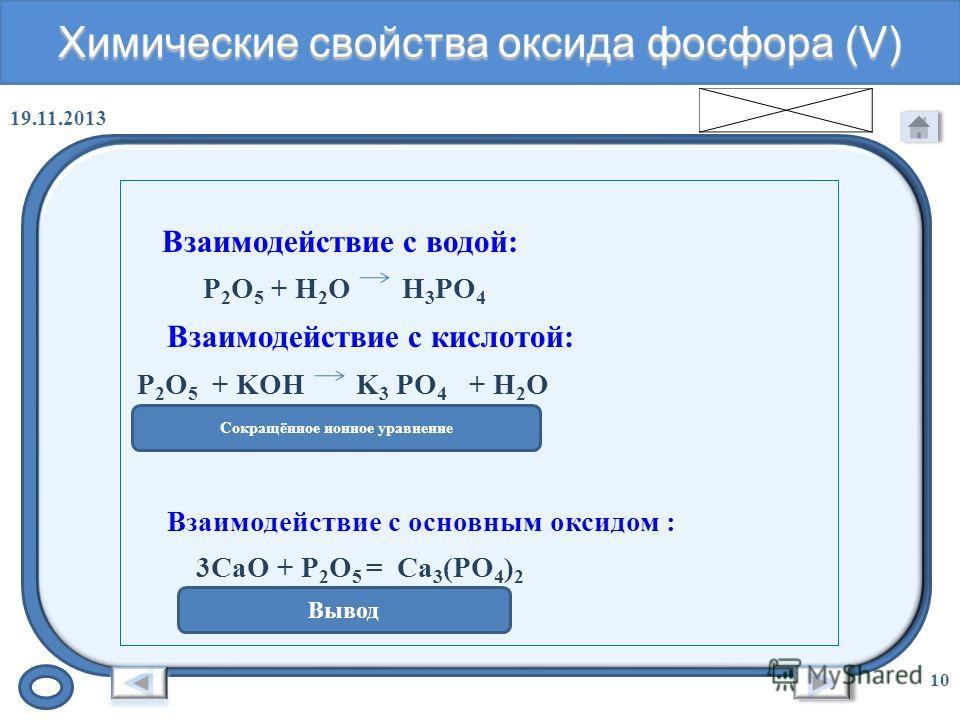 Химические свойства фосфора 19.11.2013 9 Взаимодействие с металлами: 3Mg + 2P = 2 Mg 3 P 2 3Сa + 2P = 2 Ca 3 P 2 Взаимодействие с неметаллами: 4Р + 5O 2 = 2P 2 O 5 2Р + 3Cl 2 = 2PCl 3 Источник фото:фото Фото. Горение фосфора Фосфор может проявлять ка