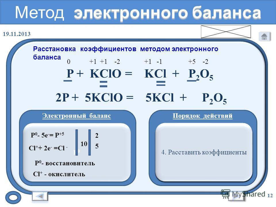 Химические свойства фосфорной кислоты 19.11.2013 11 Взаимодействие с металлами: Mg + H 3 PO 4 Mg 3 (PO 4 ) 2 + H 2 Взаимодействие с основаниями: H 3 PO 4 + KOH K 3 PO 4 + H 2 O H + + OH - = H 2 O Взаимодействие с основным оксидом : СаO + H 3 PO 4 Сa