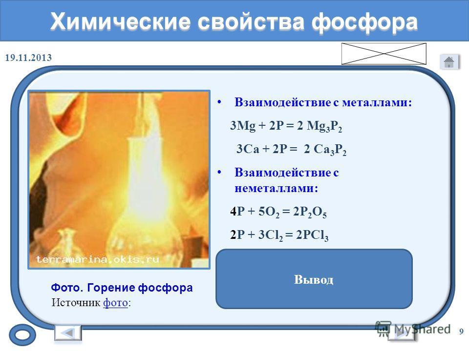 Электронное строение фосфора 19.11.2013 8 = 15 31 15 = 16p+p+ n0n0 e-e- = 15 2e - 8e - 5e - 1s 2 2s 2 3s 2 2p 6 3p 3 Степень окисления в соединениях: Электронная формула:__________________________ Р 0 + 3е - = Р -3 Р 0 - окислитель 1s 2 2s 2 2p 6 3s