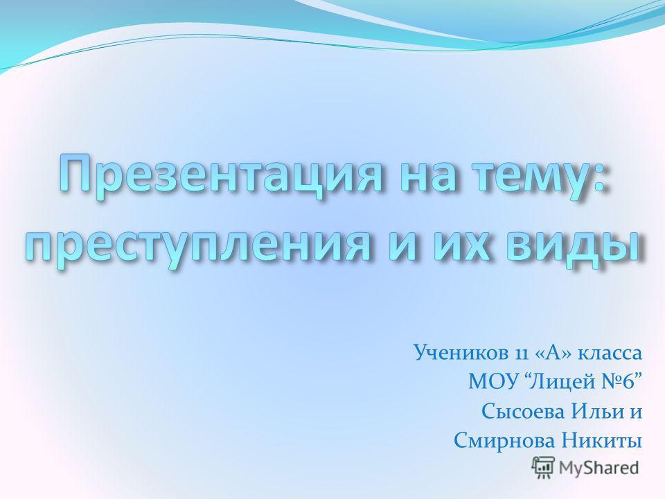 Учеников 11 «А» класса МОУ Лицей 6 Сысоева Ильи и Смирнова Никиты