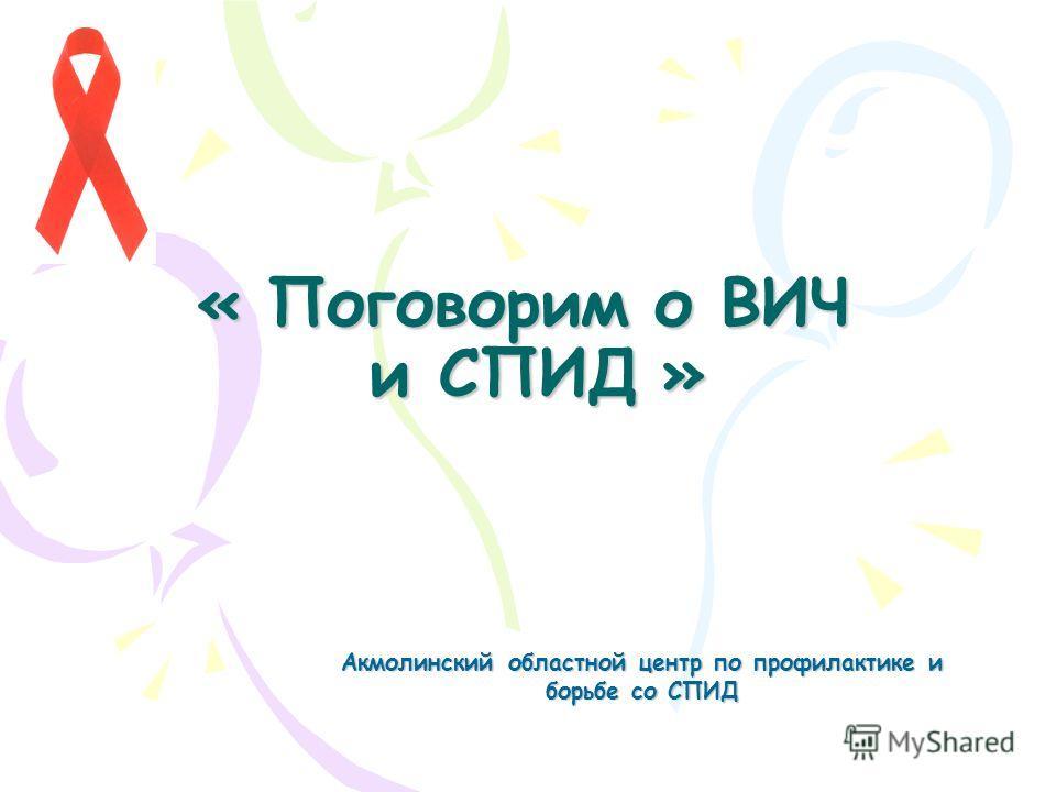 « Поговорим о ВИЧ и СПИД » Акмолинский областной центр по профилактике и борьбе со СПИД