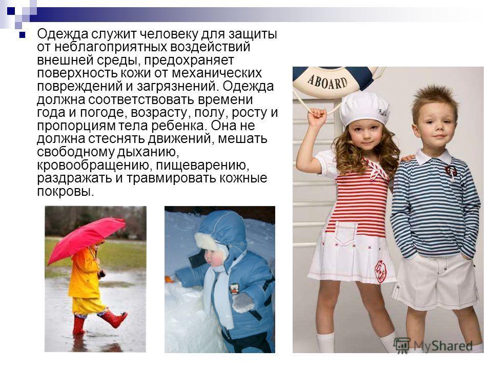 Одежда служит человеку для защиты от неблагоприятных воздействий внешней среды, предохраняет поверхность кожи от механических повреждений и загрязнений. Одежда должна соответствовать времени года и погоде, возрасту, полу, росту и пропорциям тела ребе