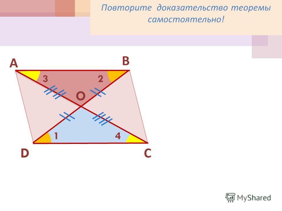 В А С D 1 23 4 O Повторите доказательство теоремы самостоятельно !