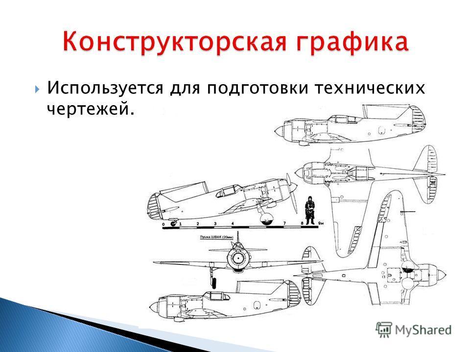 Используется для подготовки технических чертежей.