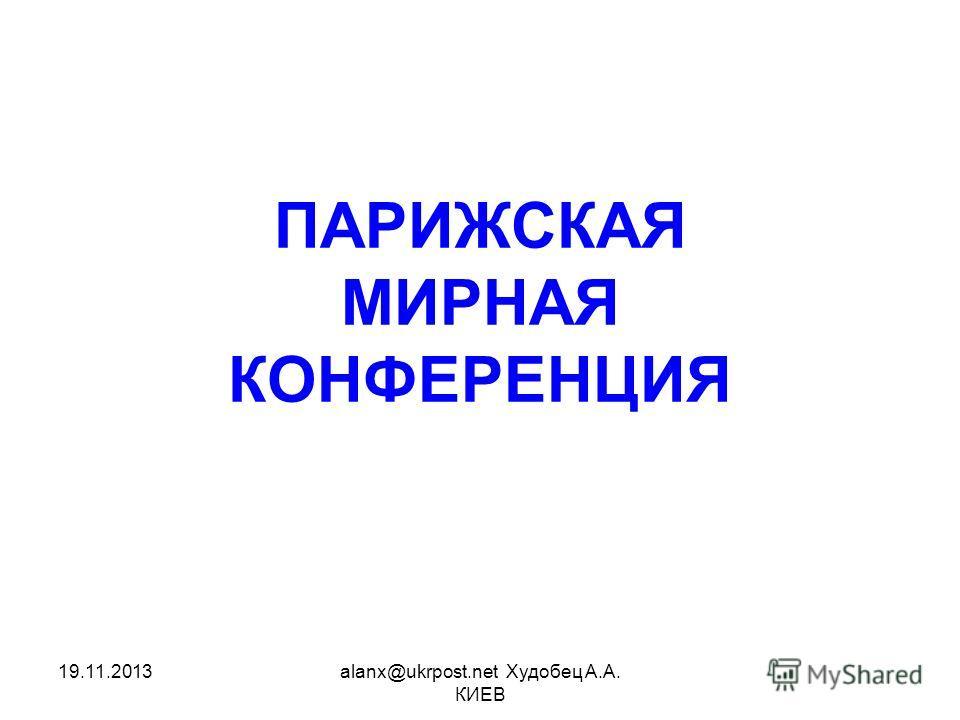 19.11.2013alanx@ukrpost.net Худобец А.А. КИЕВ ПАРИЖСКАЯ МИРНАЯ КОНФЕРЕНЦИЯ