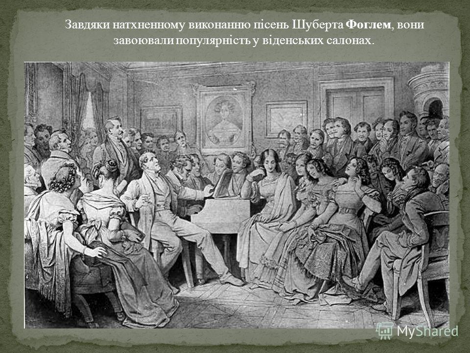 Завдяки натхненному виконанню пісень Шуберта Фоглем, вони завоювали популярність у віденських салонах.