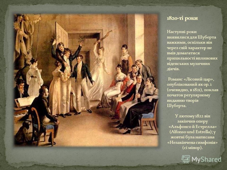 Наступні роки виявилися для Шуберта важкими, оскільки він через свій характер не вмів домагатися прихильності впливових віденських музичних діячів. Романс «Лісовий цар», опублікований як ор. 1 (очевидно, в 1821), поклав початок регулярному виданню тв