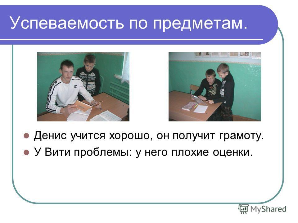 Успеваемость по предметам. Денис учится хорошо, он получит грамоту. У Вити проблемы: у него плохие оценки.