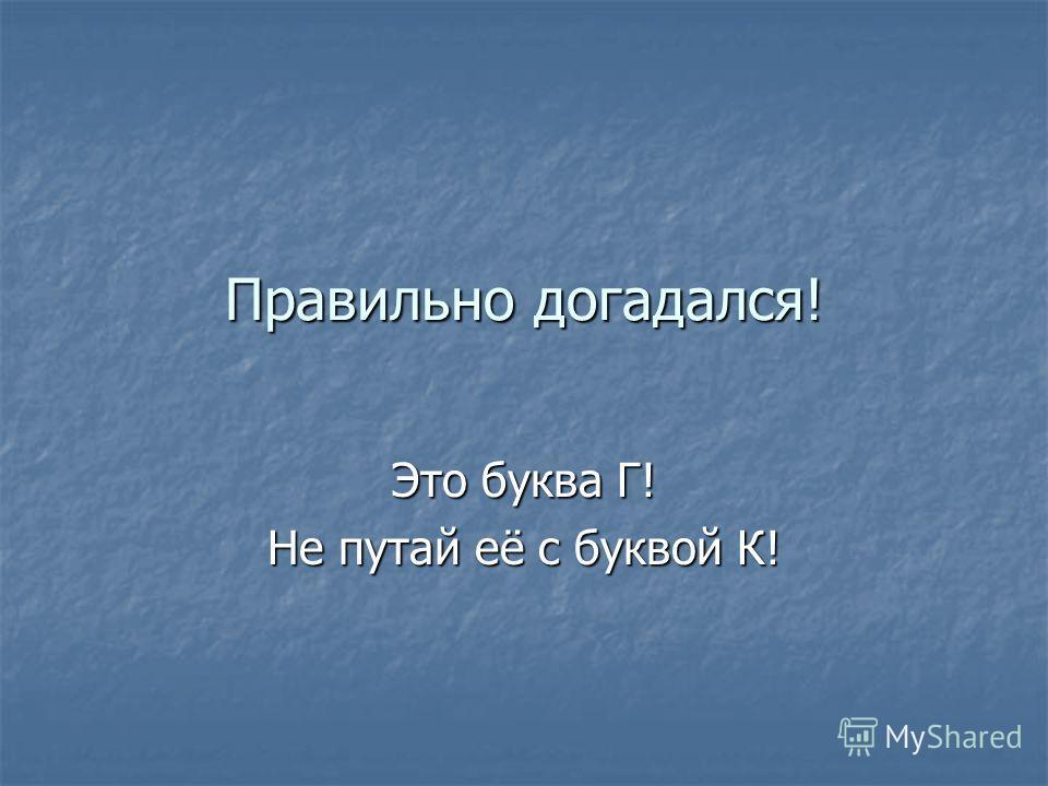 Во всех словах пропущена одна буква. Догадайся, какая? …риша, …ри…орий, …ла…ол, за…адка, …и…ант, пры…алки, …о…очет, кру…лый, раз…рыз, разо…нул, за…лавие, …а…ара, при…релся, мар…аритки, кру…ом, раз…овор, разбе…усь, пу…овица, вело…онка, кило…рам.
