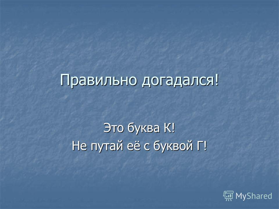 Во всех словах пропущена одна буква. Догадайся, какая? …уби…и, …оври…, …реп…ий, …оробо…, …рыша, …рыш…а, …аблу…и, мор…овь, мор…ов…а, …ро…одил, …лубо…, с…аз…а, глубо…о, …оло…ол, …оло…ольчи…, гармош…а, глаз…и, с…орговор…а, заголово….