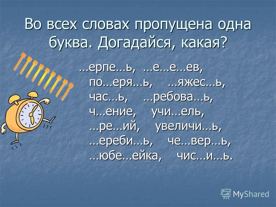 Во всех словах пропущена одна буква. Догадайся, какая? Рас…ение, по…емне…ь, с…ены, де…и, про…янул, победи…ель, ребя…ишки, крова…ь, с…ебель, сырос…ь, прелес…ь, спа…ь, скорос…ь, спор…ивный, рас…ира…ь, …е…ерев, дели…ель.