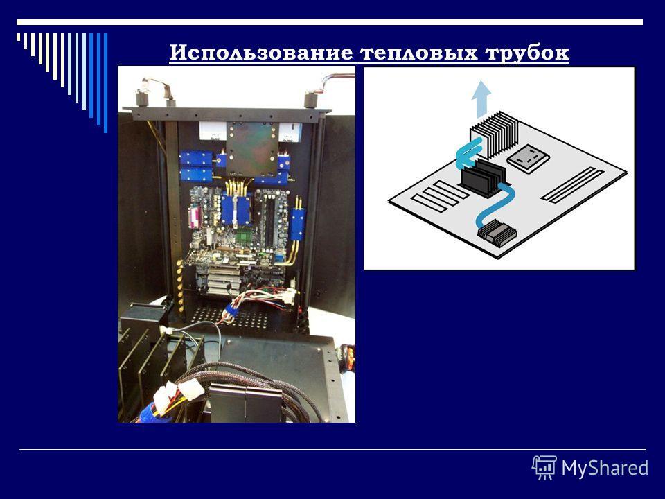 Классификация систем охлаждения Классический вариант исполнения радиатора на тепловых трубках – большое количество медных (сплав) пластин нанизанных на теплотрубки. В некоторых случаях тепловые трубки используют для передачи тепла от одной части ради