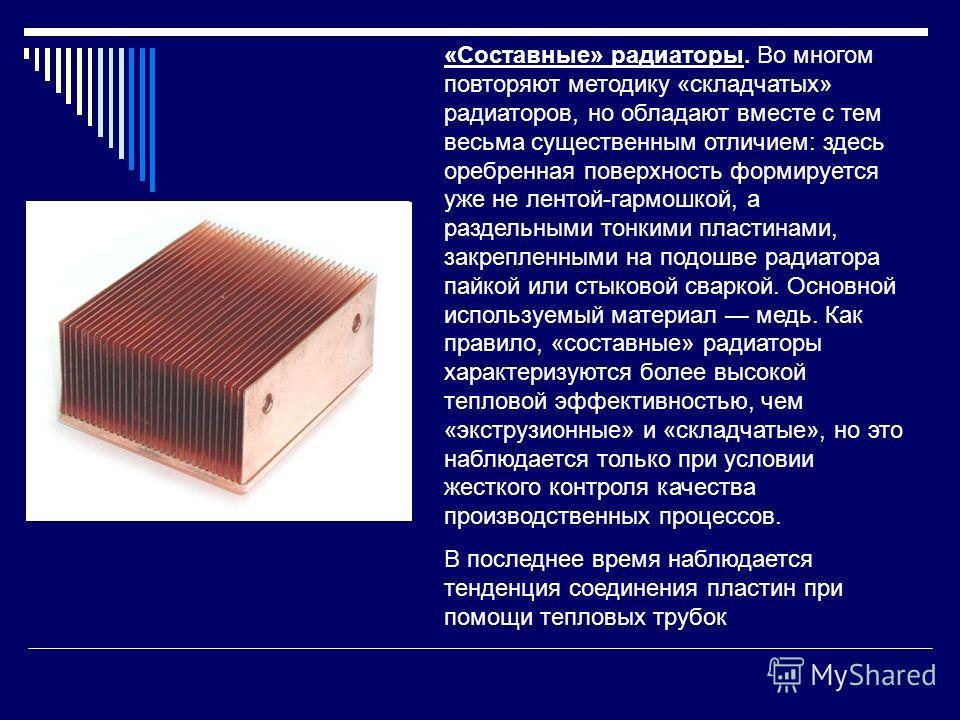«Кованые» (холоднодеформированные) радиаторы. Для их изготовления используется технология холодного прессования, которая позволяет «ваять» поверхность радиатора не только в форме стандартных прямоугольных ребер, но и в виде стрежней произвольного сеч